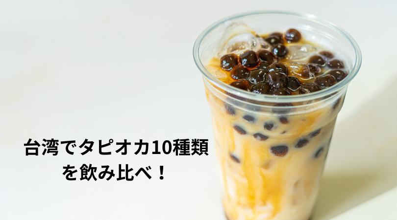 台湾台北で本場の国頭タピオカミルクティーを飲み比べ!