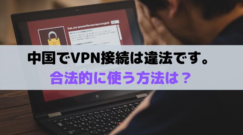 中国でVPN接続は違法?認可されている?