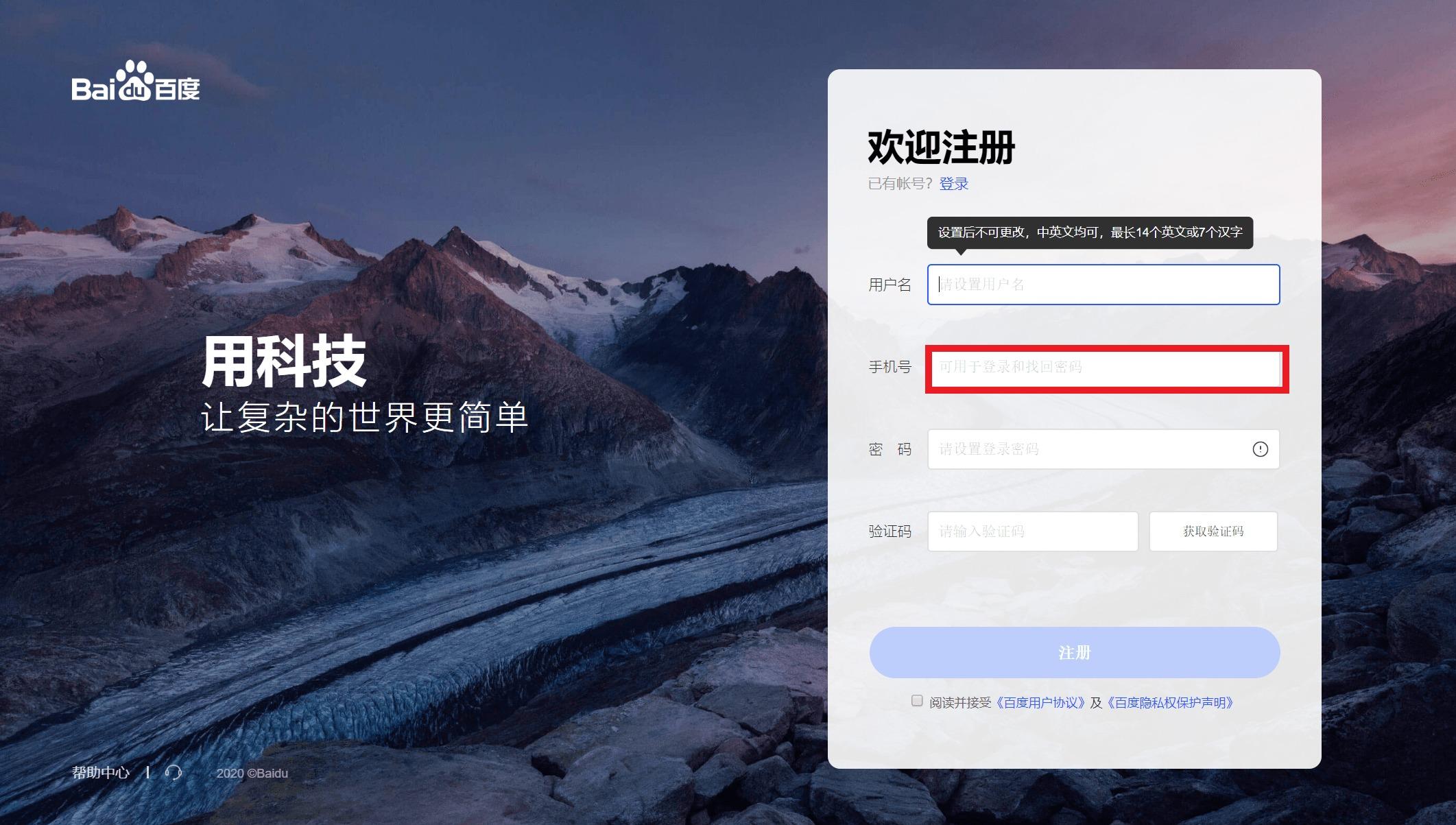 百度のアカウントに日本の電話番号で登録できない