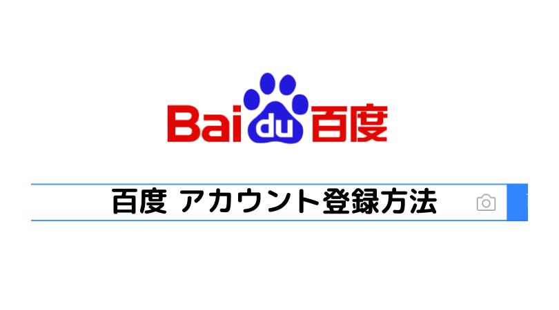 百度を日本の電話番号で登録する方法と使い方