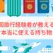 中国旅行を120%楽しむための持ち物チェックリスト